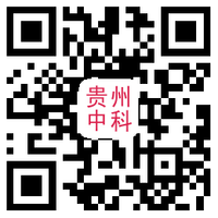 贵州中科.png